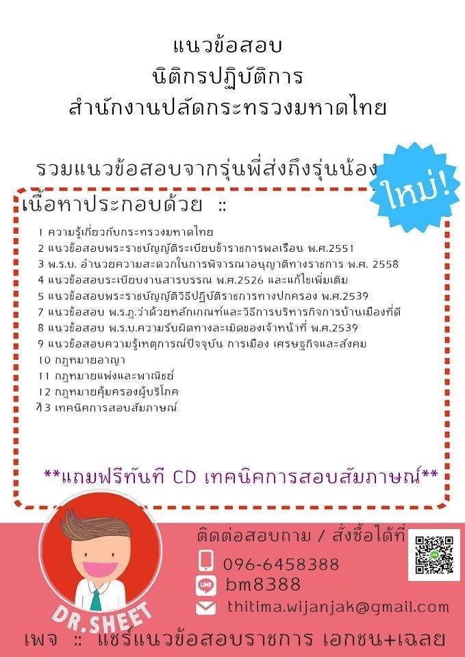 โหลดแนวข้อสอบ นิติกรปฏิบัติการ สำนักงานปลัดกระทรวงมหาดไทย ...